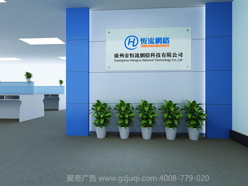 形象墙设计|广州前台墙设计公司|广州招牌设计公司